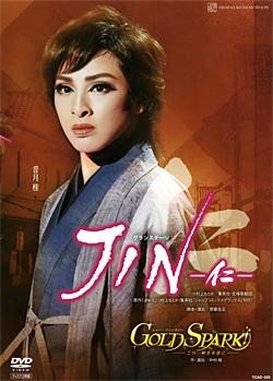 JIN -仁-/GOLD SPARK!(DVD)