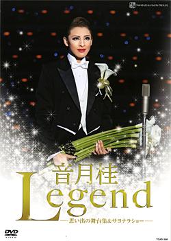 【宝塚歌劇】 音月桂 退団記念 「Legend」 【中古】【DVD】