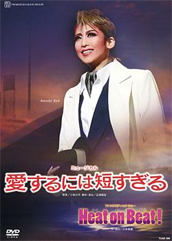 愛するには短すぎる/Heat on Beat! (DVD)