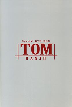 【宝塚歌劇】 蘭寿とむ Special DVD-BOX 「TOM RANJU」 【中古】【DVD】