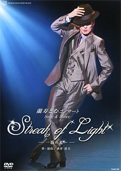 【宝塚歌劇】 蘭寿とむ 「Streak of Light ~一筋の光…~」 【中古】【DVD】