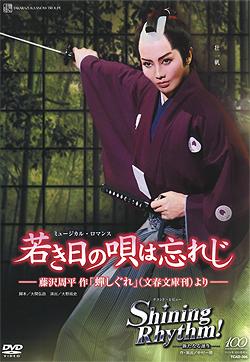 若き日の唄は忘れじ/Shining Rhythm!(DVD)