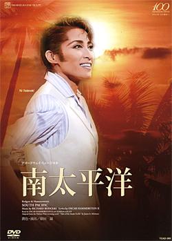 南太平洋 (DVD)