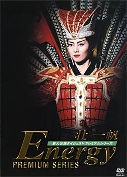壮一帆 「Energy Premium Series」 (DVD)