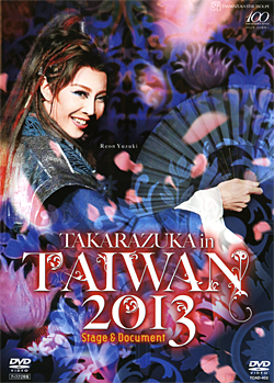 【宝塚歌劇】 TAKARAZUKA in TAIWAN 2013 Stage & Document 【中古】【DVD】