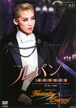 【宝塚歌劇】 ルパン -ARSENE LUPIN-/Fantastic Energy! 【中古】【DVD】