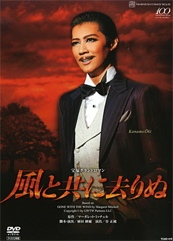 【宝塚歌劇】 風と共に去りぬ 2013 宙組 【中古】【DVD】