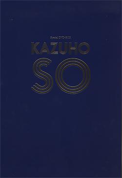 【宝塚歌劇】 壮一帆 Special DVD-BOX 「KAZUHO SO」 【中古】【DVD】