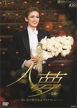 【宝塚歌劇】 蘭寿とむ 退団記念 「人夢―とむ―」 【中古】【DVD】