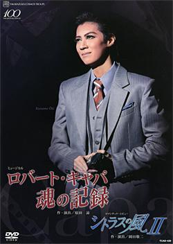 【宝塚歌劇】 ロバート・キャパ 魂の記録/シトラスの風II 【中古】【DVD】