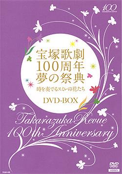 時を奏でるスミレの花たち DVD-BOX