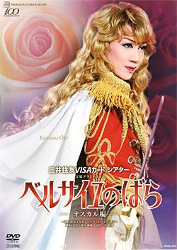 ベルサイユのばら―オスカル編― 宙組(DVD)