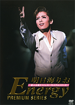 明日海りお 「Energy Premium Series」 (DVD)
