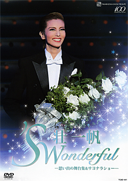 【宝塚歌劇】 壮一帆 退団記念「'S Wonderful」 【中古】【DVD】