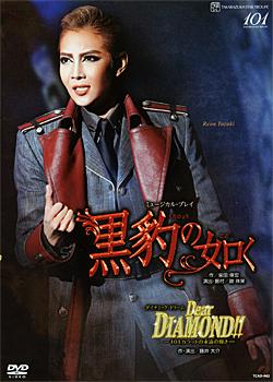 黒豹の如く/Dear DIAMOND!! (DVD)