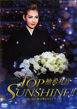 【宝塚歌劇】 柚希礼音 退団記念「TOP SUNSHINE!!」 【中古】【DVD】