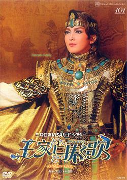 王家に捧ぐ歌 宙組 (DVD)