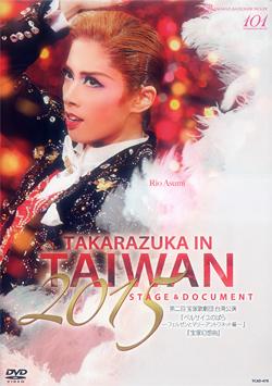 TAKARAZUKA in TAIWAN 2015 Stage  Document(DVD)