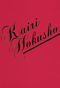 【宝塚歌劇】 北翔海莉 Special DVD-BOX 「KAIRI HOKUSHO」 【中古】【DVD】