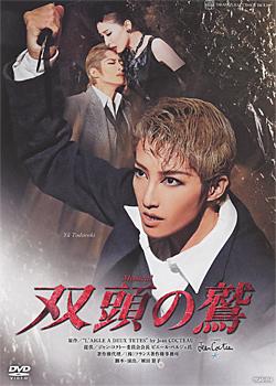 【宝塚歌劇】 双頭の鷲 【中古】【DVD】