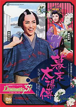 "幕末太陽傳/Dramatic""S""! (DVD)"