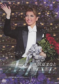 朝夏まなと 退団記念 「A☆LIVE」 (DVD)