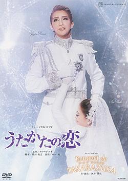 うたかたの恋/Bouquet de TAKARAZUKA(DVD)