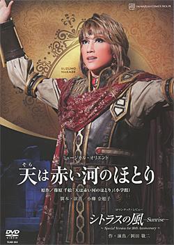 天は赤い河のほとり/シトラスの風 -Sunrise- (DVD)