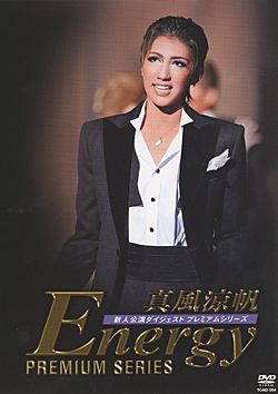 真風涼帆 「Energy PREMIUM SERIES」 (DVD)