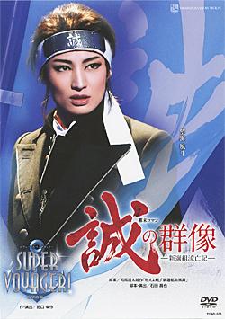 誠の群像/SUPER VOYAGER!(DVD)