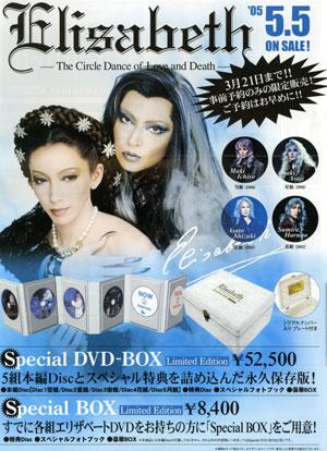 【宝塚歌劇】 エリザベート Special BOX~Limited Edition~ 【中古】【DVD】