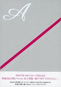 新作製品、世界最高品質人気! 朝夏まなと 大規模セール TAKARAZUKA SKY STAGE ASAKA BEST SCENE SELECTION DVD