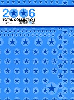 【宝塚歌劇】 TOTAL COLLECTION 2006 Star Troupe 【中古】【DVD】