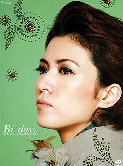 【宝塚歌劇】 安蘭けい 「Bi-dan」 【中古】【DVD】