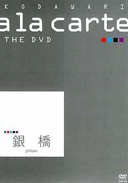 【宝塚歌劇】 宝塚こだわりアラカルトTHE DVD~銀橋~ 【中古】【DVD】