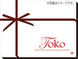 【宝塚歌劇】 安蘭けい スカイ・ステージ スペシャルDVD-BOX「Toko」 【中古】【DVD】