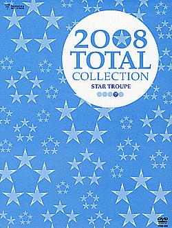 【宝塚歌劇】 TOTAL COLLECTION 2008 Star Troupe 【中古】【DVD】