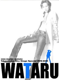 【宝塚歌劇】 湖月わたる スカイ・ステージ スペシャルDVD-BOX「WATARU」 【中古】【DVD】