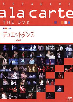 【宝塚歌劇】 宝塚こだわりアラカルトTHE DVD~デュエットダンス~ 【中古】【DVD】