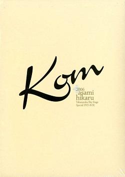 【宝塚歌劇】 朝海ひかる スカイ・ステージ スペシャルDVD-BOX「Kom」 【中古】【DVD】