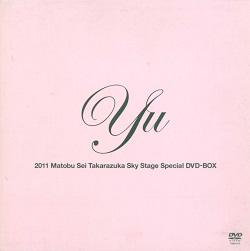 【宝塚歌劇】 真飛聖 Takarazuka Sky Stage Spesical DVD-BOX 「Yu」 【中古】【DVD】