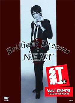 梦想 + 下一步辉煌红色转让部分 (DVD)