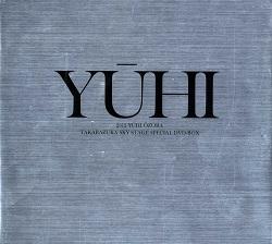 【宝塚歌劇】 大空祐飛 Takarazuka Sky Stage Spesical DVD-BOX 「YUHI」 【中古】【DVD】