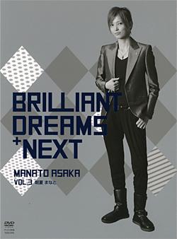 【宝塚歌劇】 Brilliant Dreams+NEXT VOL.3  朝夏まなと 【中古】【DVD】