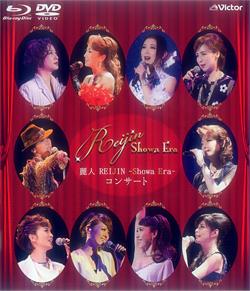 麗人 REIJIN -Showa Era- コンサート(Blu-ray+DVD)
