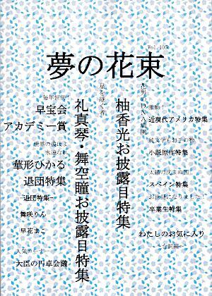 夢の花束 数量限定 vol.105 信憑 新品