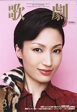 宝塚歌劇 歌劇 注文後の変更キャンセル返品 ショッピング 2015年3月号 中古