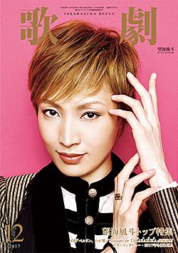 ファクトリーアウトレット 宝塚歌劇 歌劇 中古 WEB限定 2017年12月号