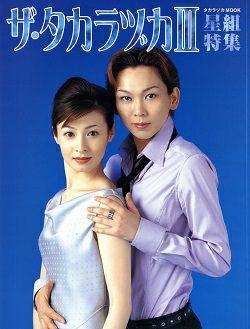 宝塚歌劇 ザ タカラヅカ III 星組特集 当店は最高な 驚きの値段 サービスを提供します 中古 大判誌