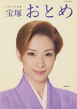宝塚歌劇 激安卸販売新品 期間限定 宝塚おとめ 中古 2016年度版